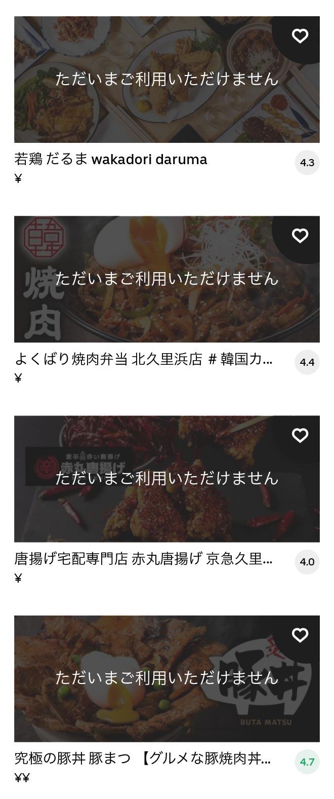 Kurihama menu 2011 08