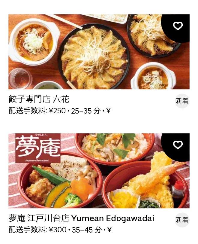 N unga menu 2011 03