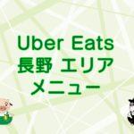 Uber Eats(ウーバーイーツ)長野エリアのキャッチ画像