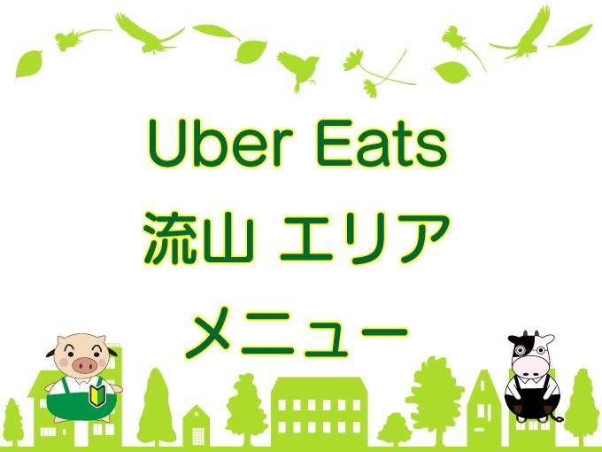 Uber Eats(ウーバーイーツ)流山エリア・メニューのキャッチ画像
