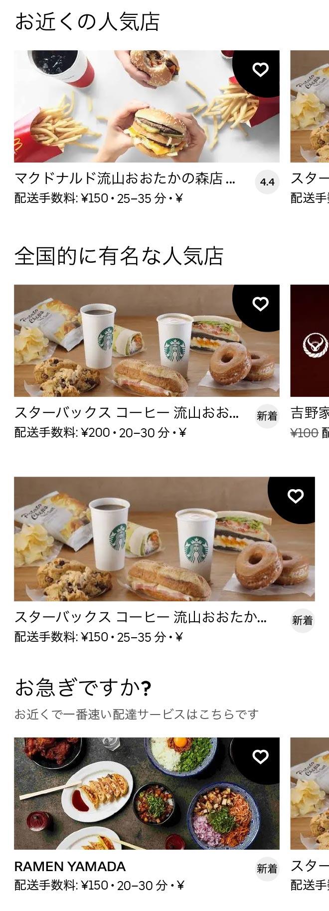 Nagareyama ootaka menu 2011 01
