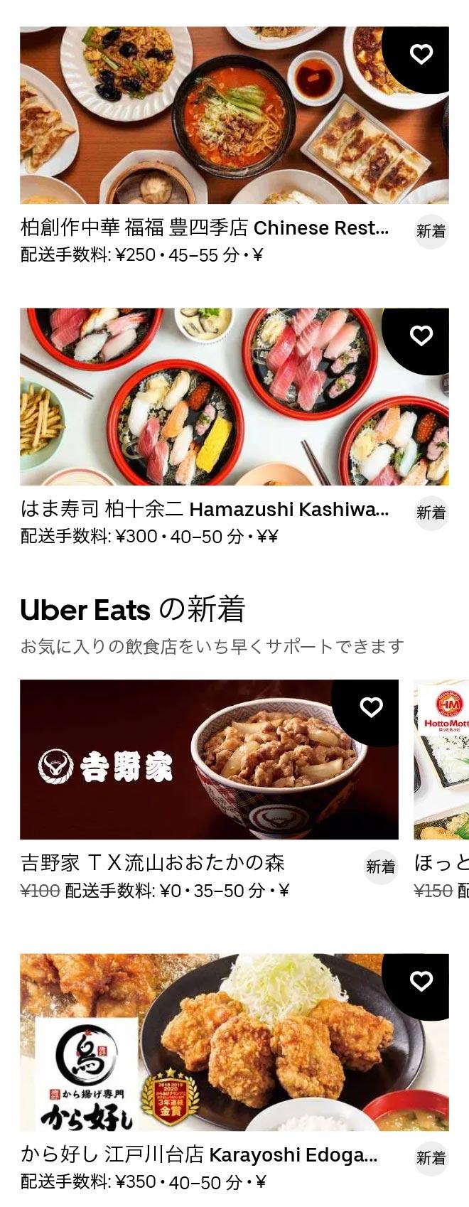 Nagareyama ootaka menu 2011 02