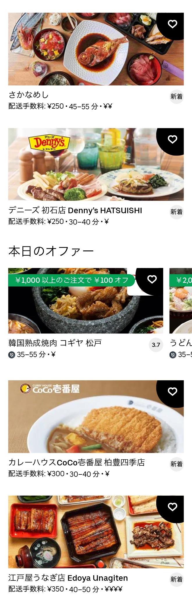Nagareyama ootaka menu 2011 04