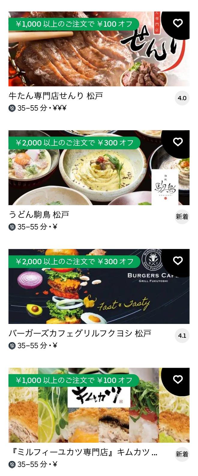 Nagareyama ootaka menu 2011 05