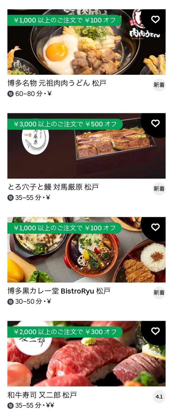 Nagareyama ootaka menu 2011 06