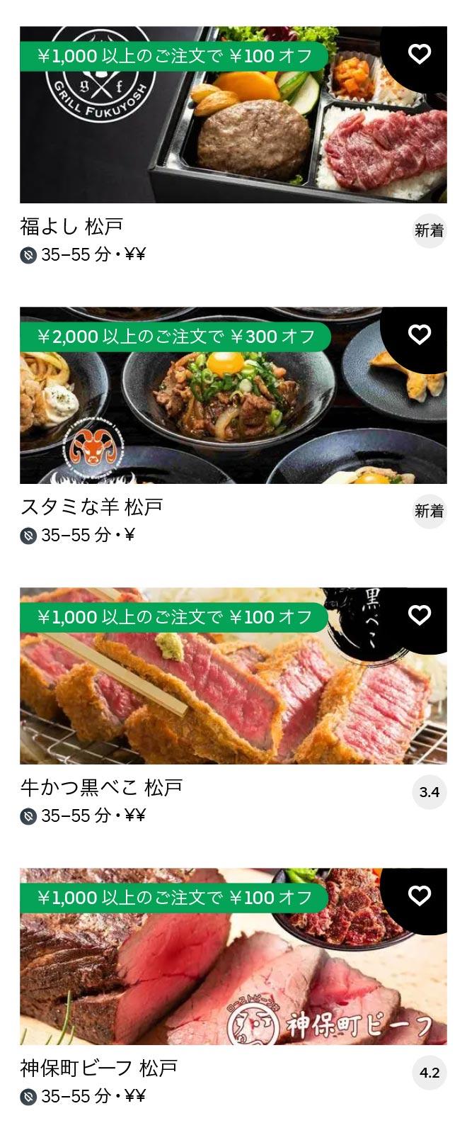 Nagareyama ootaka menu 2011 07