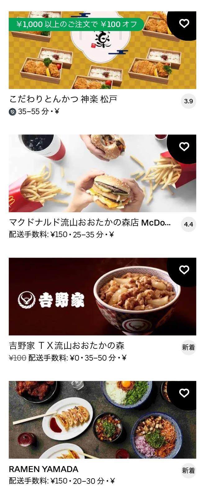Nagareyama ootaka menu 2011 08