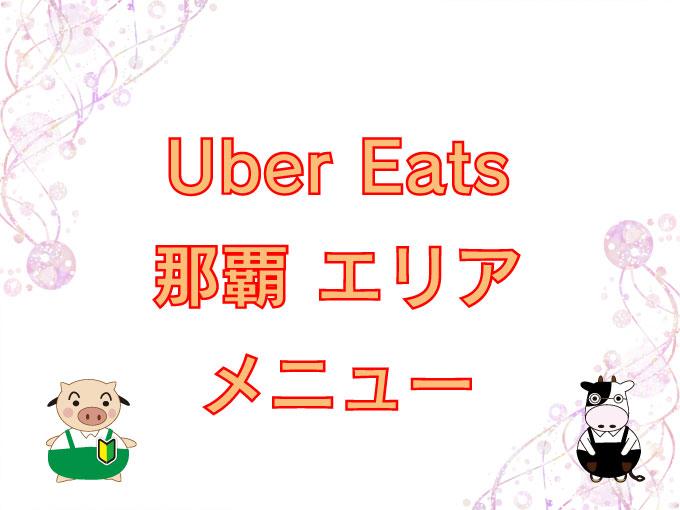 Uber Eats(ウーバーイーツ)那覇・浦添エリアのキャッチ画像