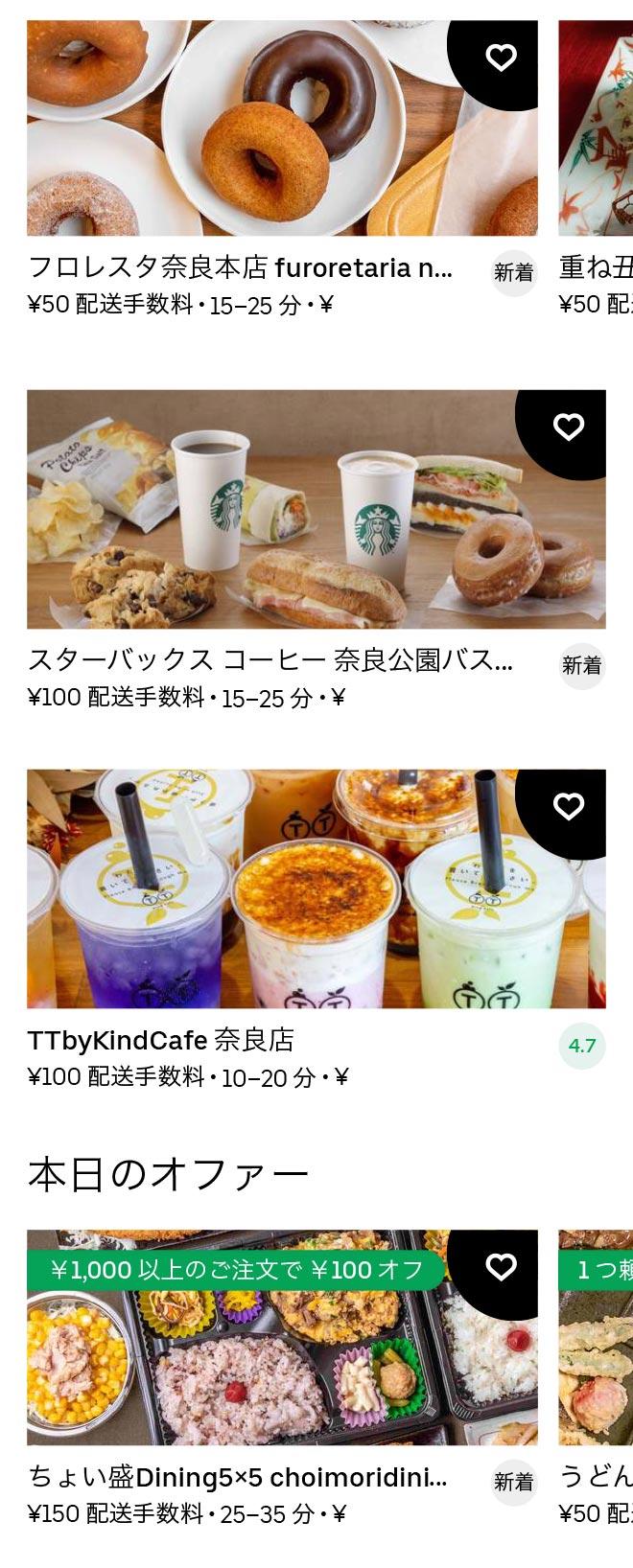Nara menu 2011 03