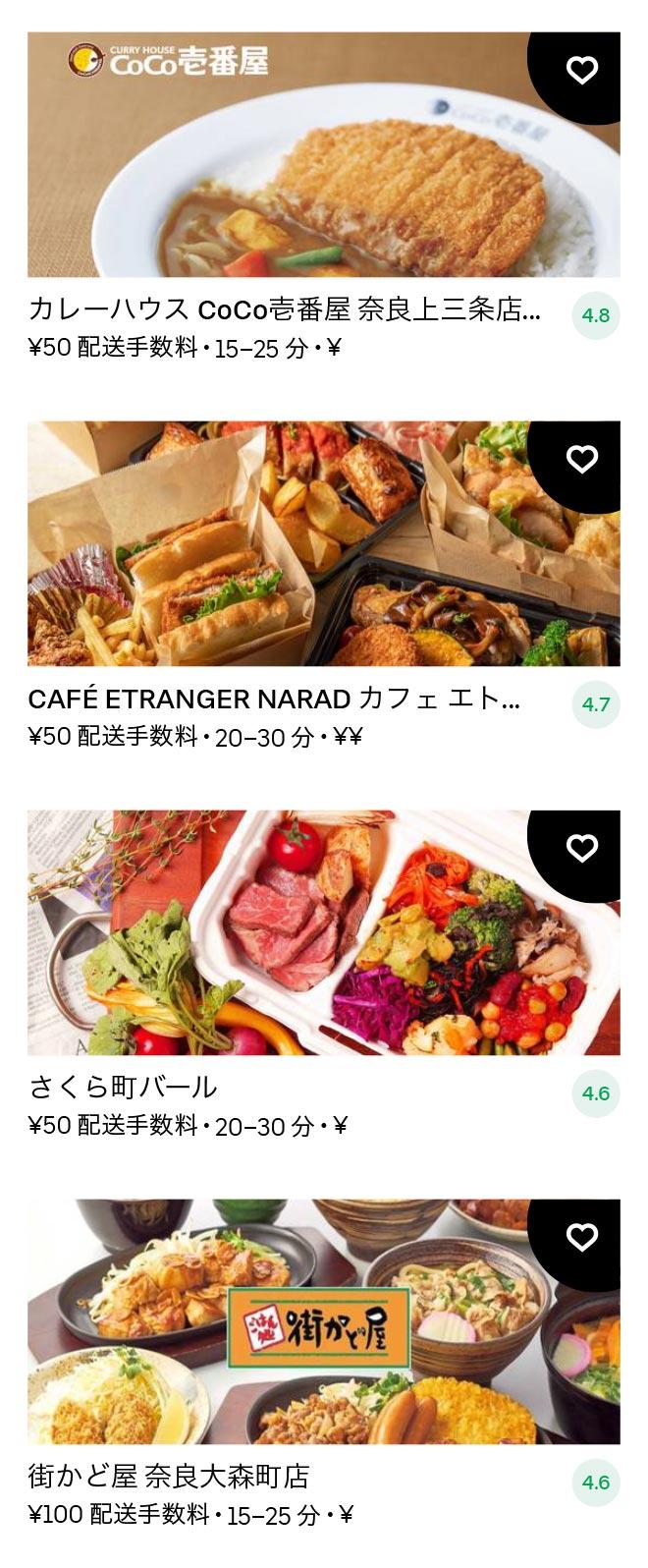 Nara menu 2011 04