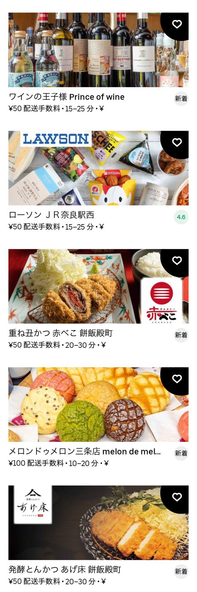 Nara menu 2011 05