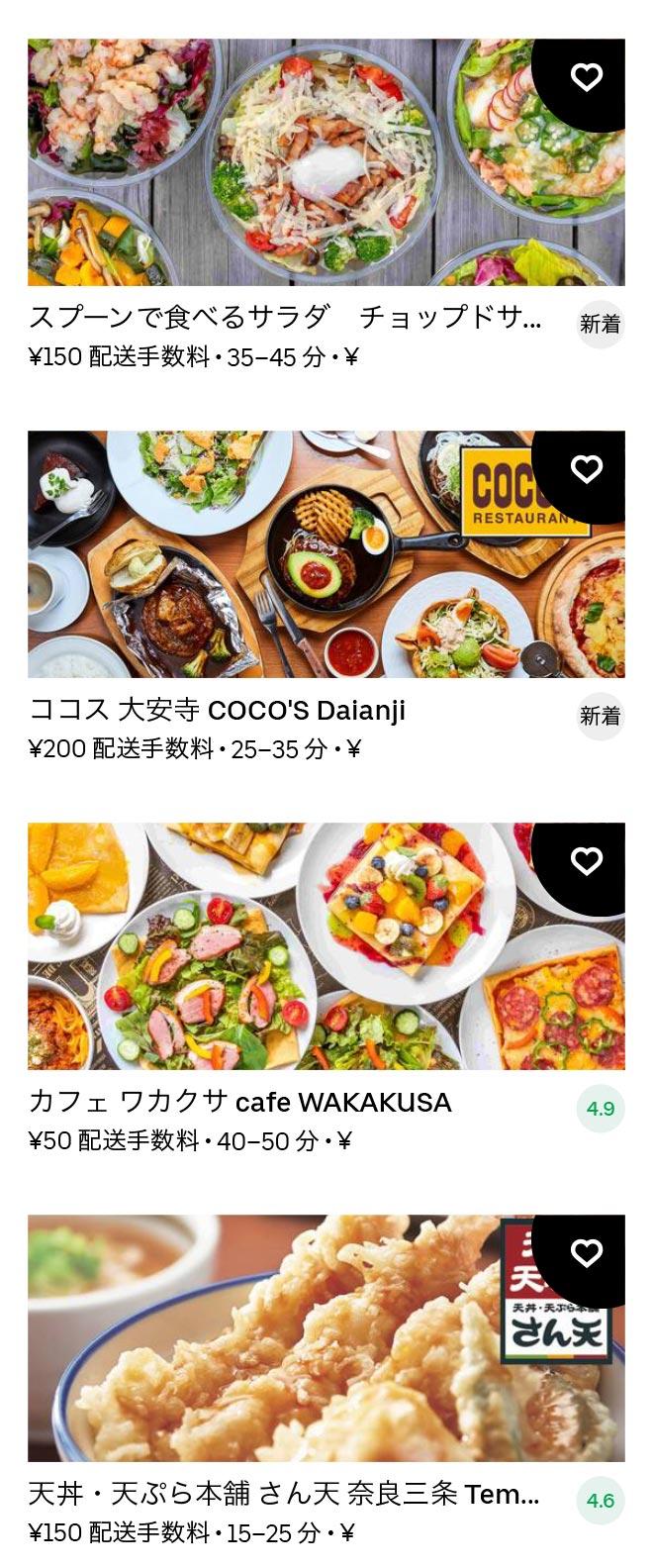 Nara menu 2011 06