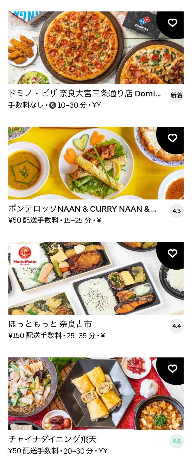 Nara menu 2011 07