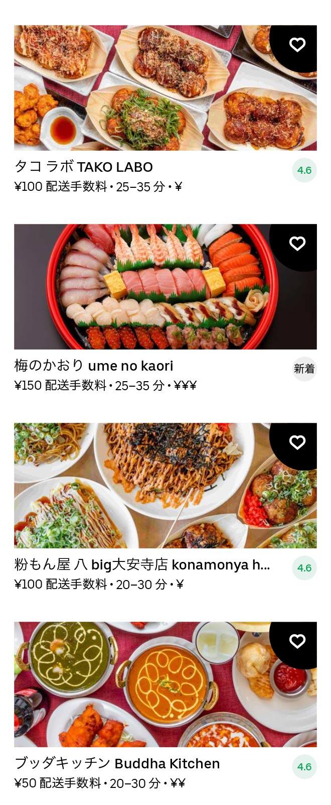 Nara menu 2011 08