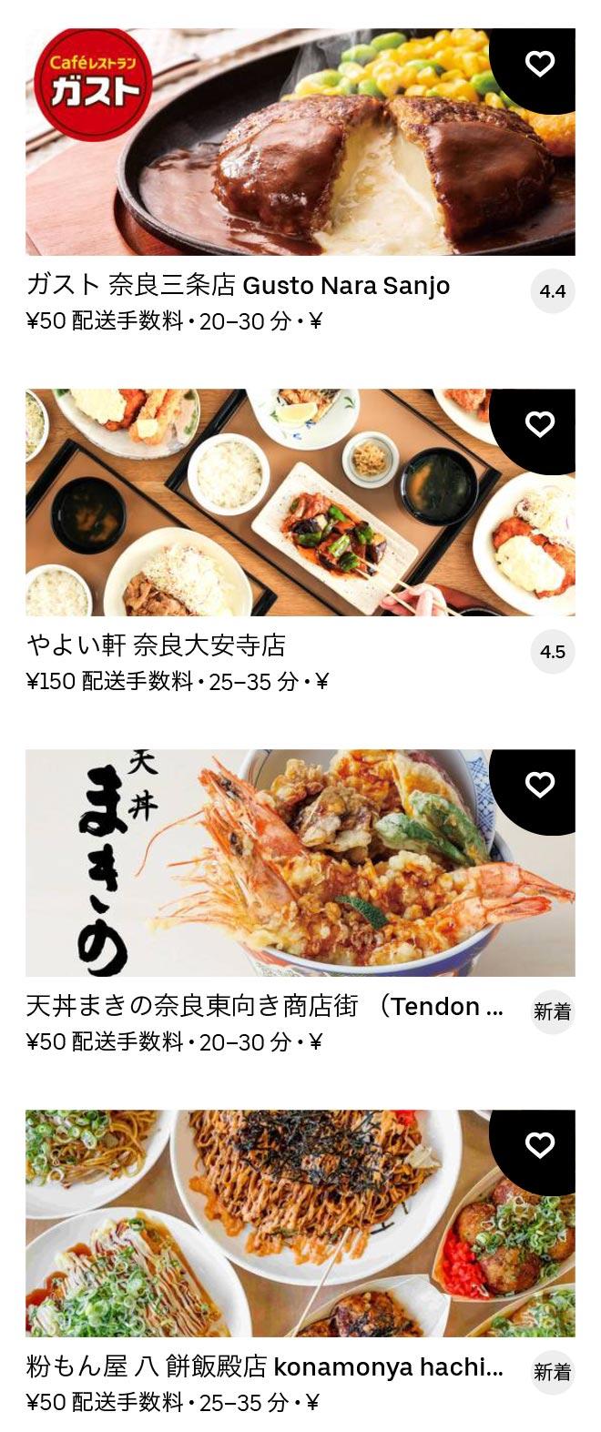 Nara menu 2011 09