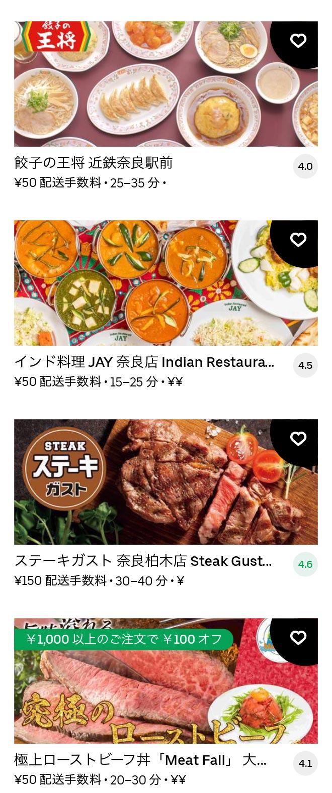 Nara menu 2011 10
