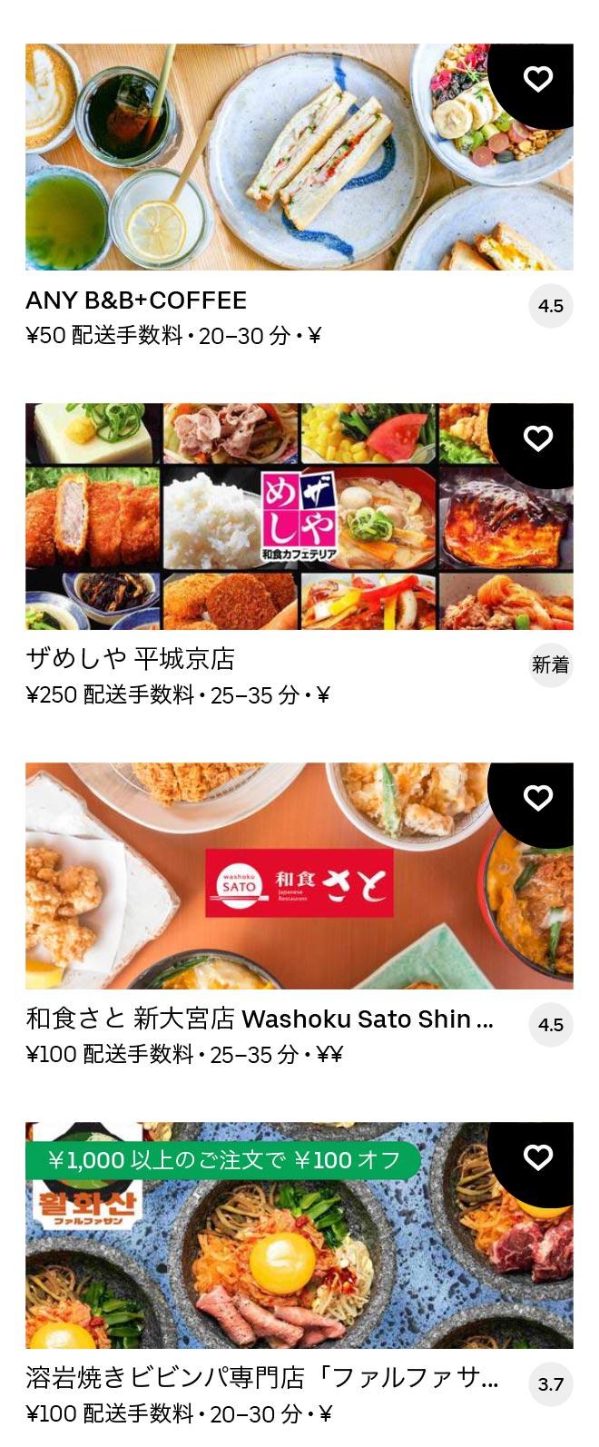 Nara menu 2011 11