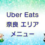 Uber Eats(ウーバーイーツ)奈良エリアのキャッチ画像