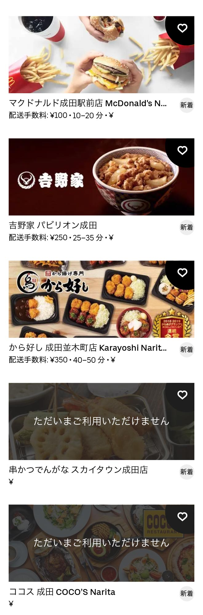 Narita menu 2011 4