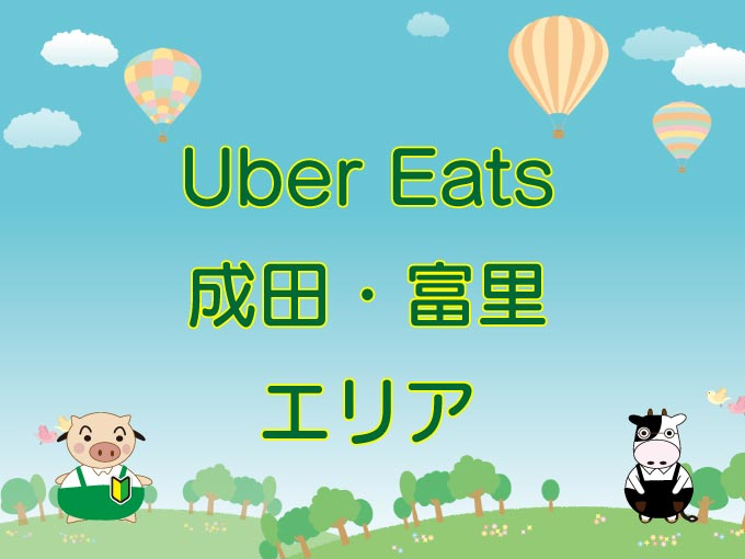 Uber Eats(ウーバーイーツ)成田・富里エリアのキャッチ画像