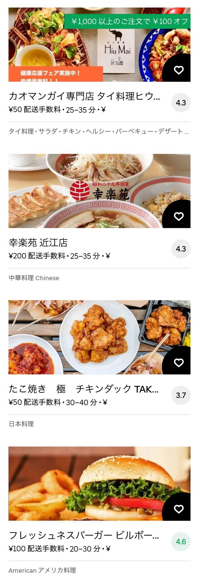 Niigata menu 2011 04