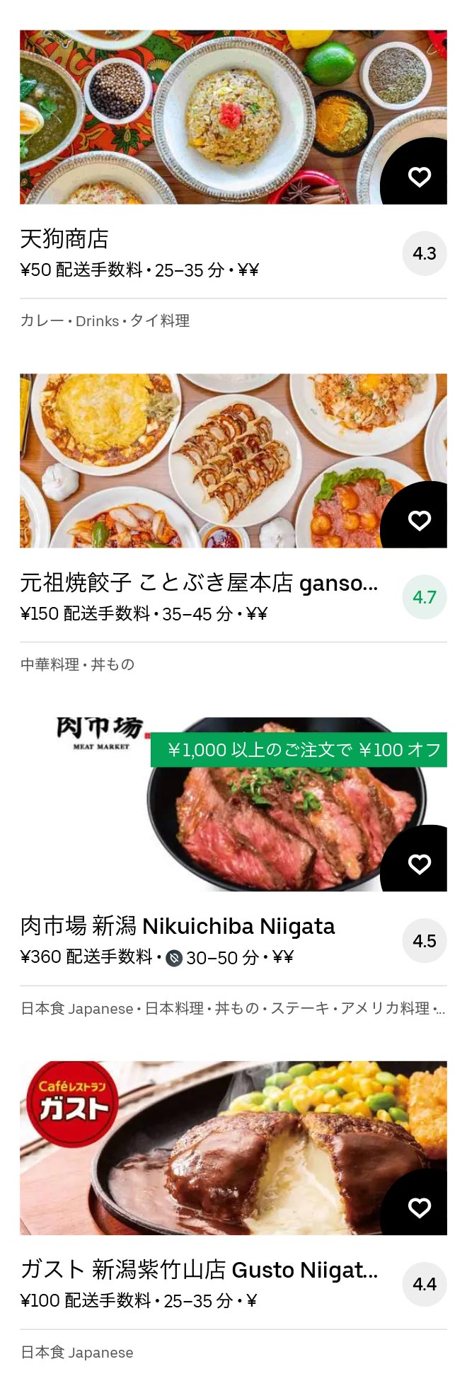 Niigata menu 2011 10