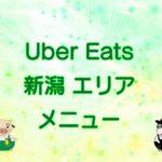 Uber Eats(ウーバーイーツ)新潟エリア・メニューのキャッチ画像
