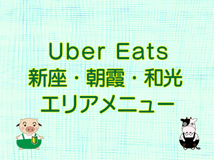 Uber Eats(ウーバーイーツ)新座・朝霞・和光エリアのキャッチ画像