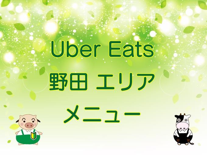 Uber Eats(ウーバーイーツ)野田エリア・メニューのキャッチ画像
