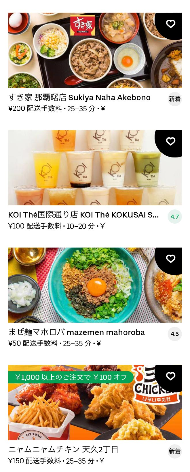 O kenchomae menu 2011 04