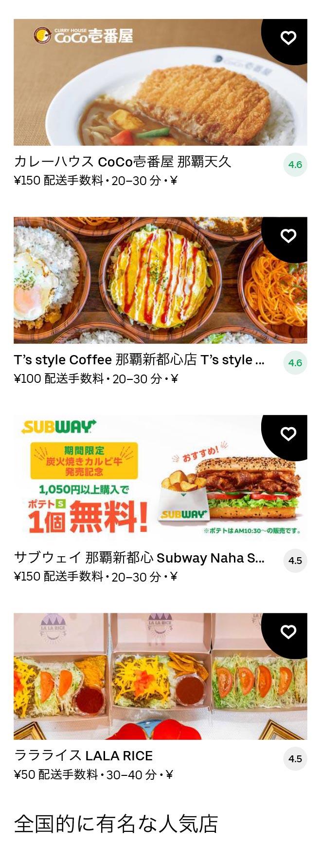 O kenchomae menu 2011 06