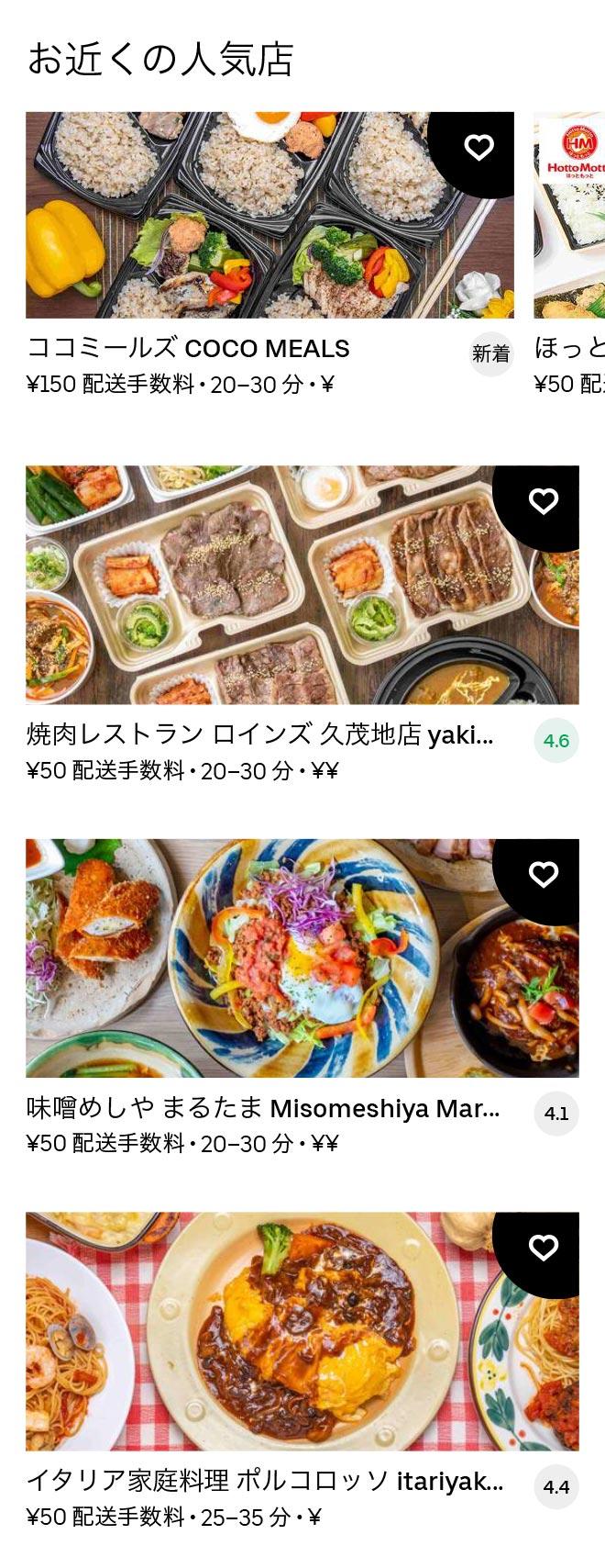 O kenchomae menu 2011 08