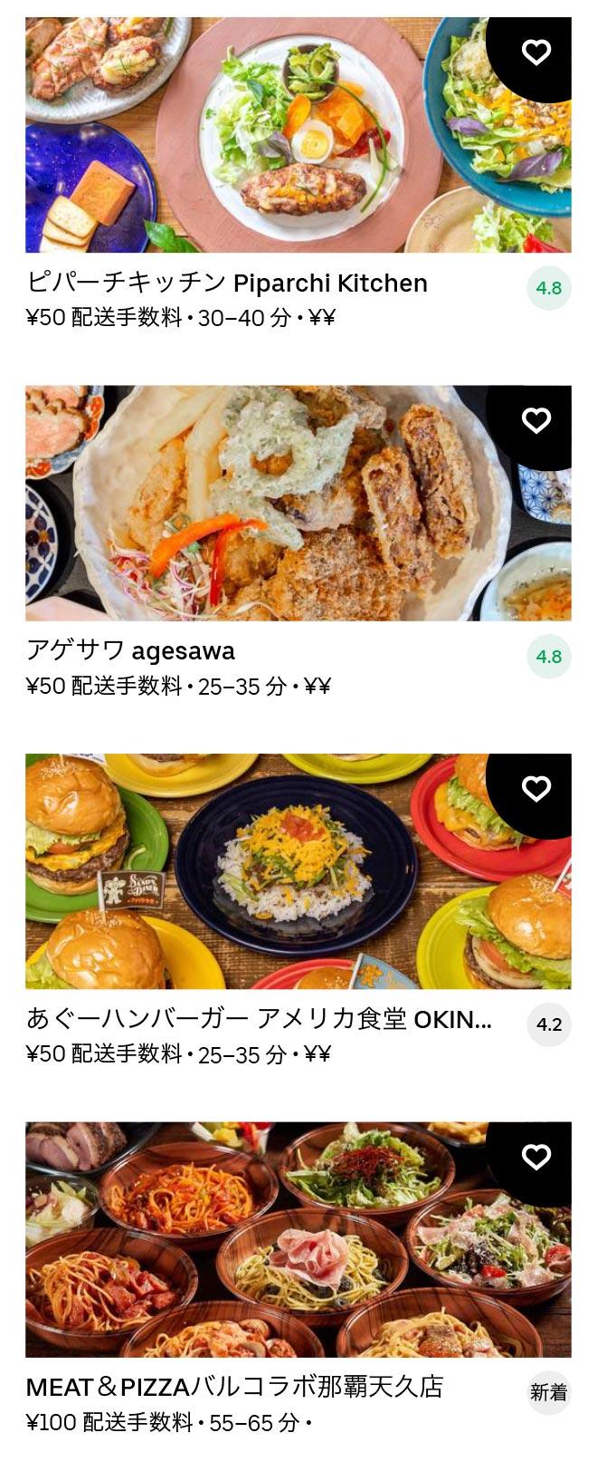 O kenchomae menu 2011 09