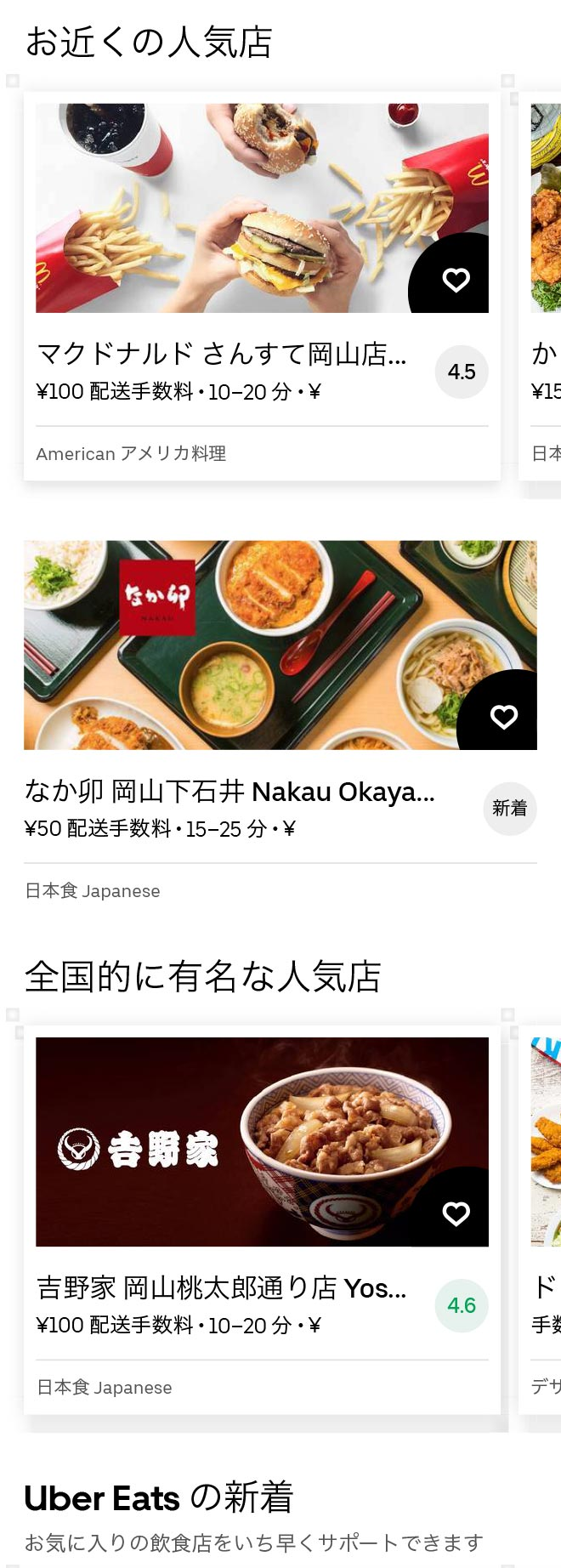 Okayama menu 2011 01