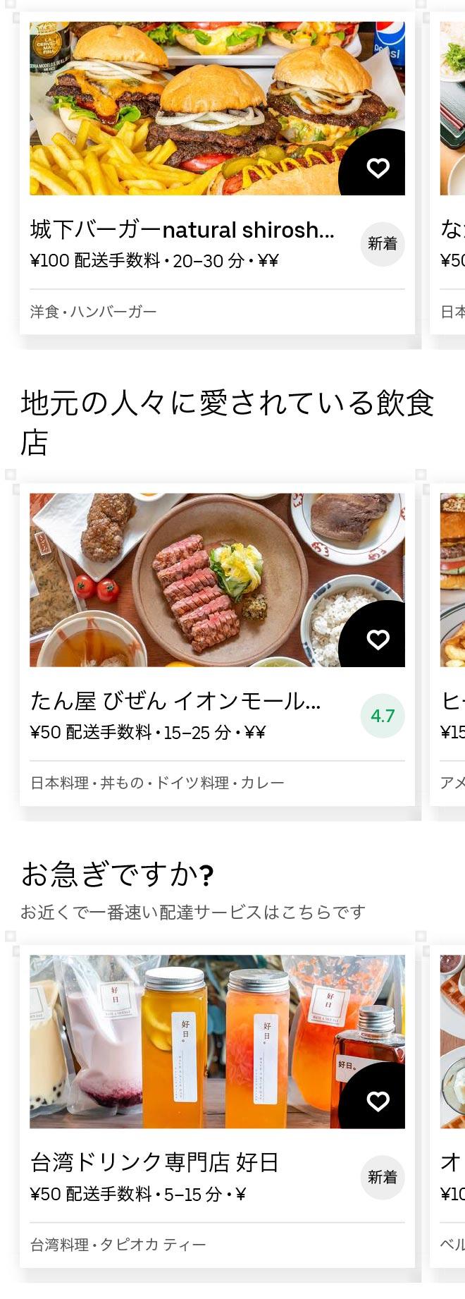 Okayama menu 2011 02