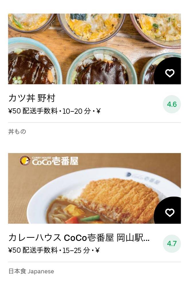 Okayama menu 2011 05