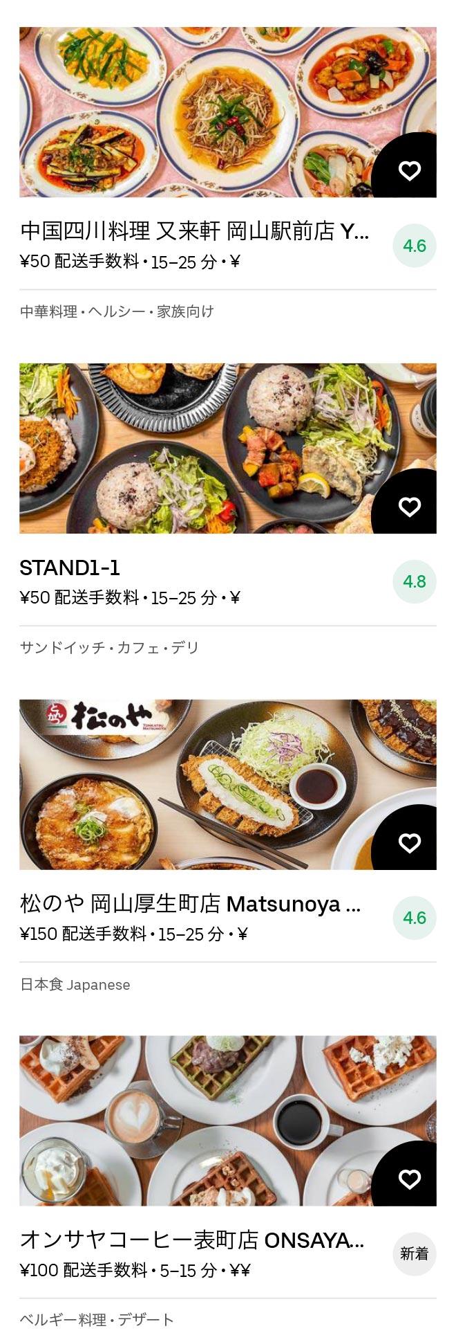 Okayama menu 2011 06