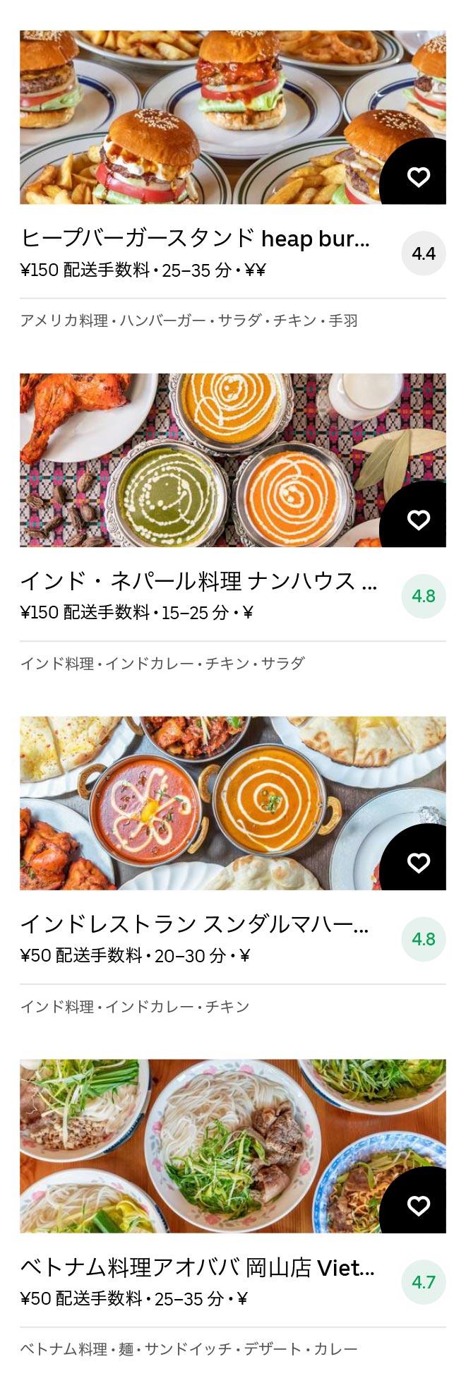 Okayama menu 2011 07
