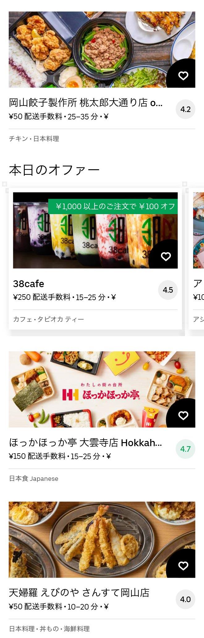 Okayama menu 2011 08