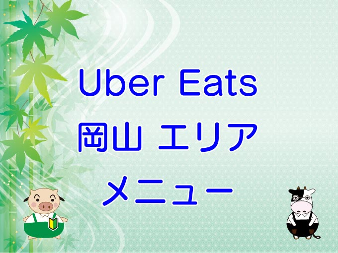 Uber Eats(ウーバーイーツ)岡山エリア・メニューのキャッチ画像