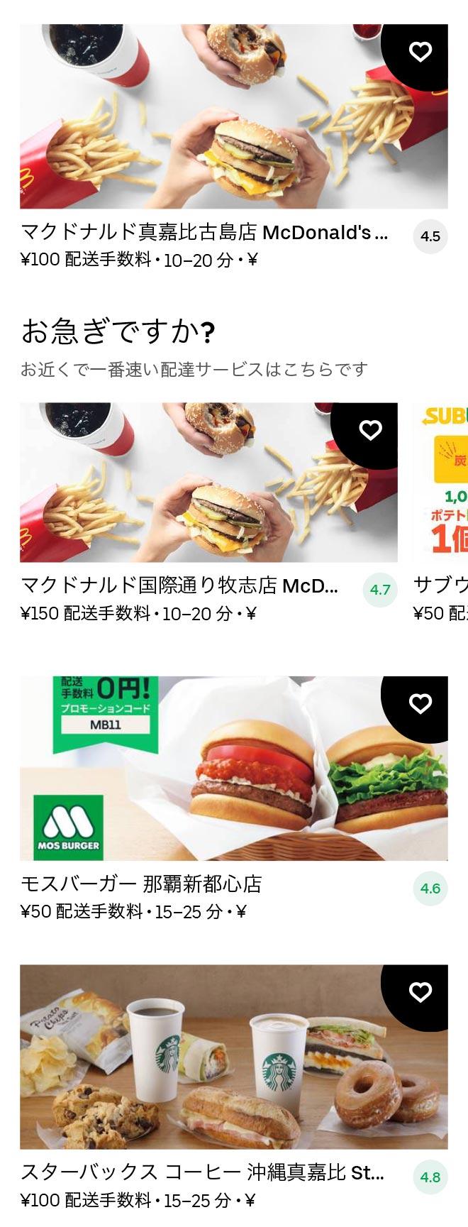 Omoromachi menu 2011 01