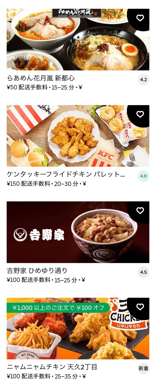 Omoromachi menu 2011 02