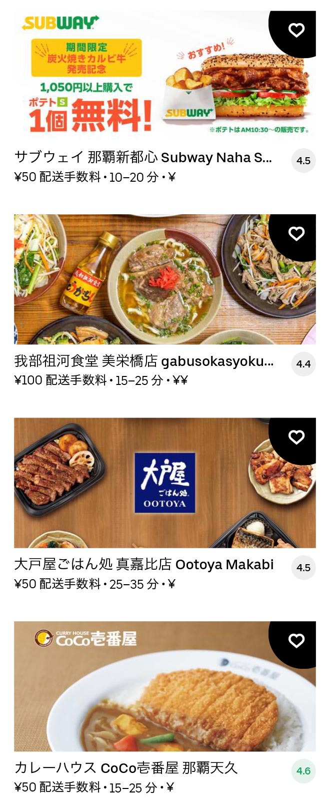 Omoromachi menu 2011 04