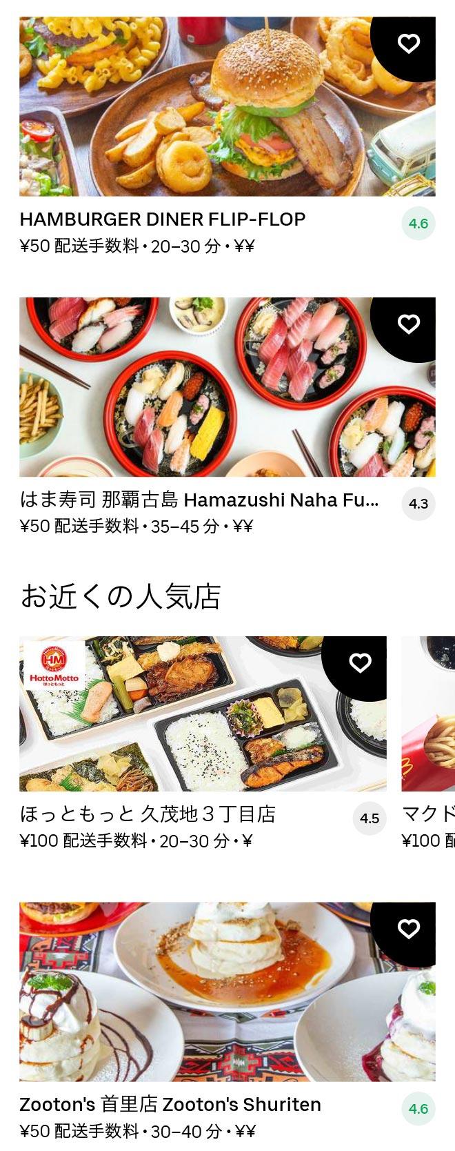 Omoromachi menu 2011 08
