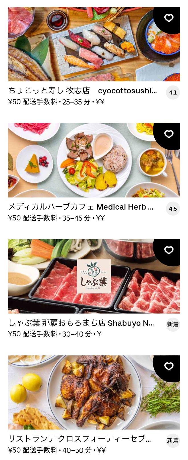 Omoromachi menu 2011 12