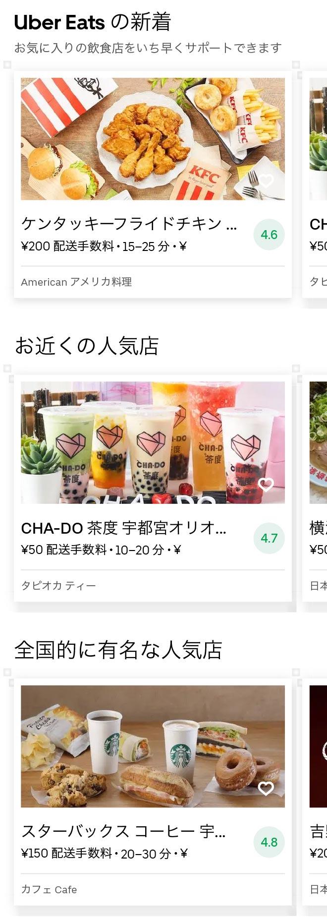 Tobu utsunomiya menu 2010 01