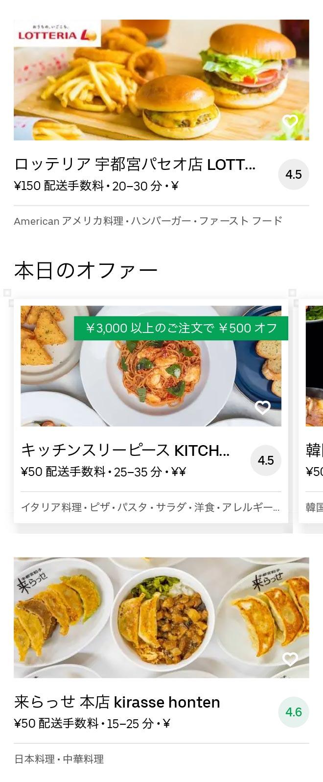 Tobu utsunomiya menu 2010 05