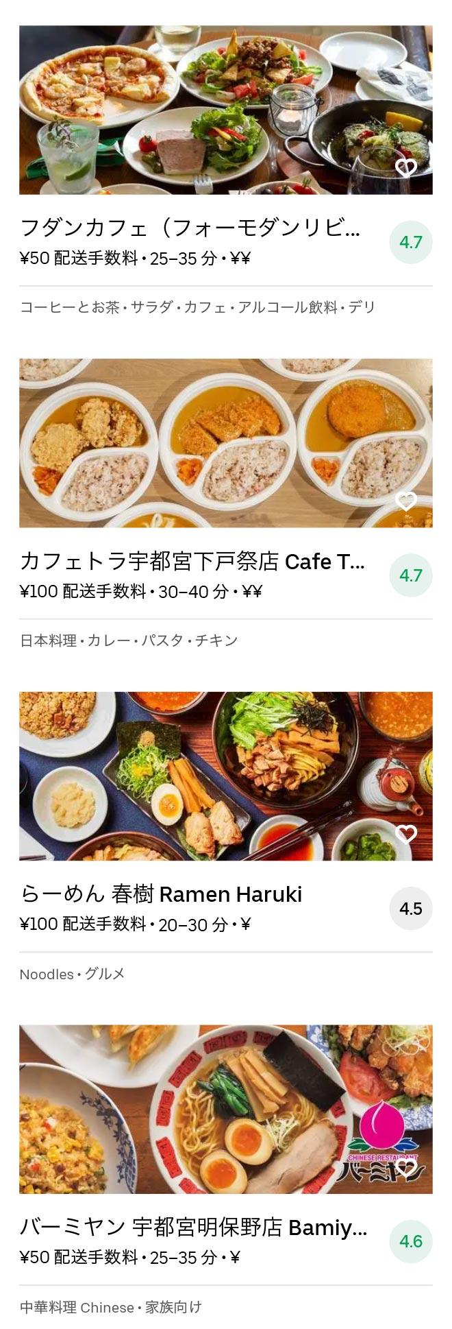Tobu utsunomiya menu 2010 07