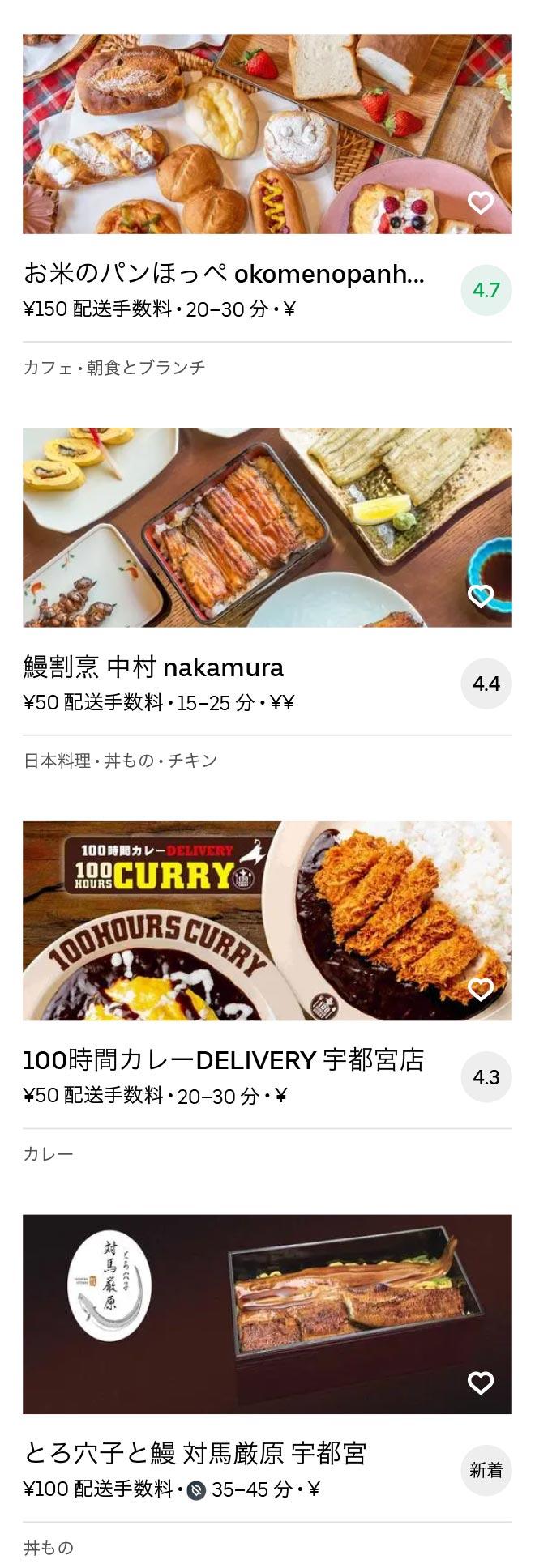 Tobu utsunomiya menu 2010 08