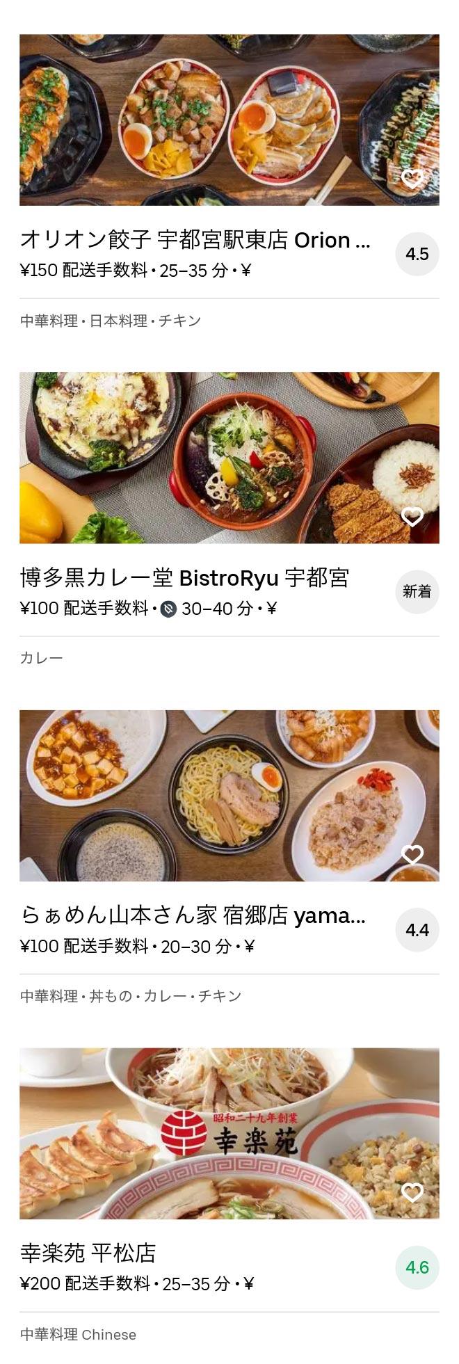 Tobu utsunomiya menu 2010 09